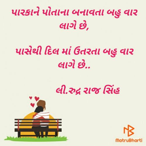 Rudrarajsinh मातृभारती पर एक पाठक के रूप में है   मातृभारती