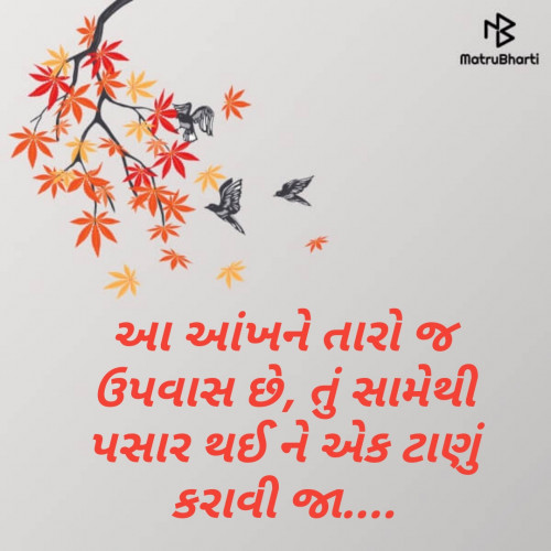 Quotes, Poems and Stories by VIKAT SHETH | Matrubharti