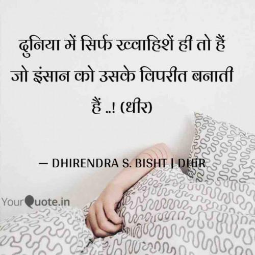 DHIRENDRA BISHT DHiR की लिखीं बाइट्स | मातृभारती