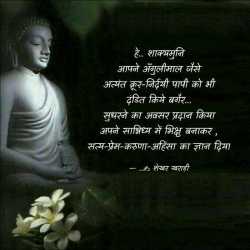 #BuddhaStatus in Hindi, Gujarati, Marathi | Matrubharti