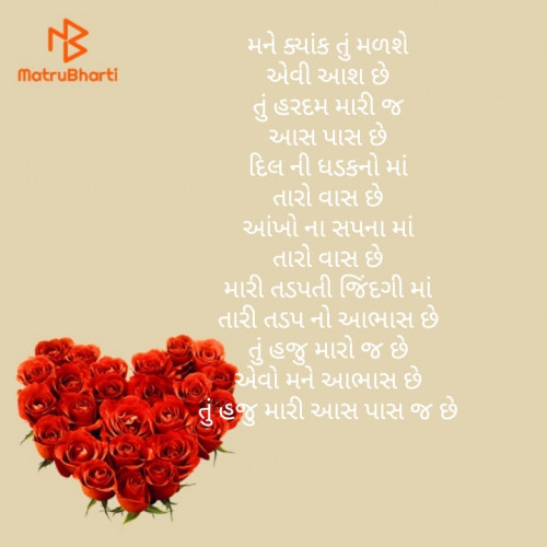Quotes, Poems and Stories by Hir | Matrubharti