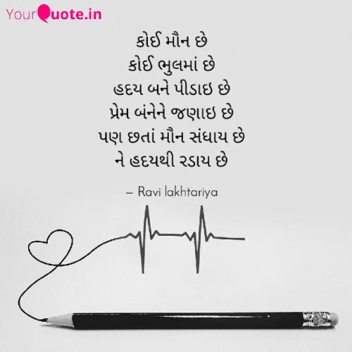 Ravi लिखित बाइट्स | मातृभारती