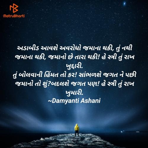 Quotes, Poems and Stories by Damyanti Ashani | Matrubharti