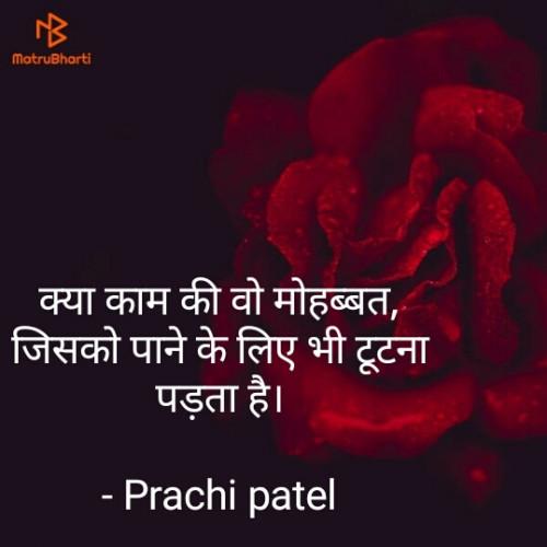 Post by Prachi Patel on 15-Feb-2020 07:41pm