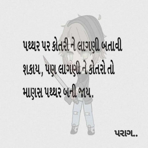 Quotes, Poems and Stories by Leuva Pagal | Matrubharti