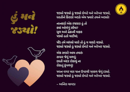 Quotes, Poems and Stories by Anil Chavda   Matrubharti