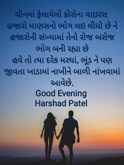 हिंदी शुभ संध्या स्टेटस Posted on Matrubharti Community | Matrubharti