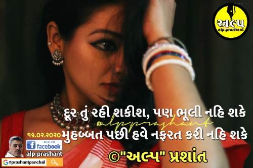 #poetStatus in Hindi, Gujarati, Marathi | Matrubharti