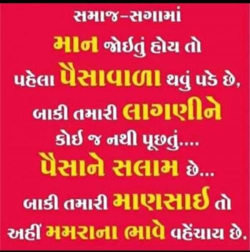 ગુજરાતી વિચાર સ્ટેટ્સ Posted on Matrubharti Community | Matrubharti