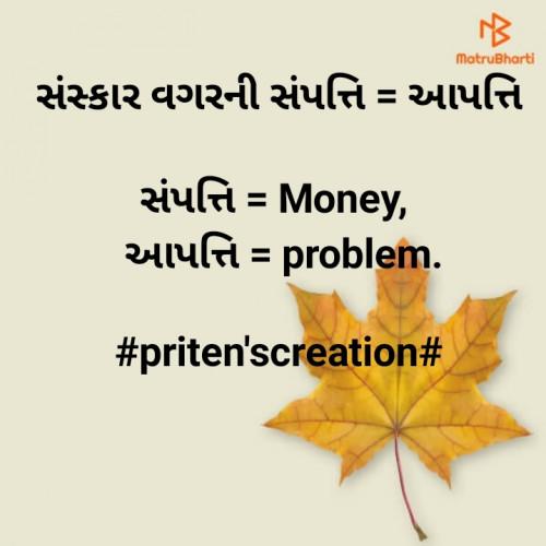 Priten K Shah मातृभारती पर एक पाठक के रूप में है | मातृभारती