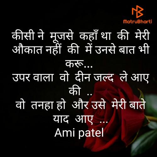Ami ના બાઇટ્સ | માતૃભારતી