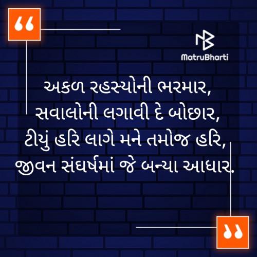 Rohit Prajapati लिखित बाइट्स | मातृभारती