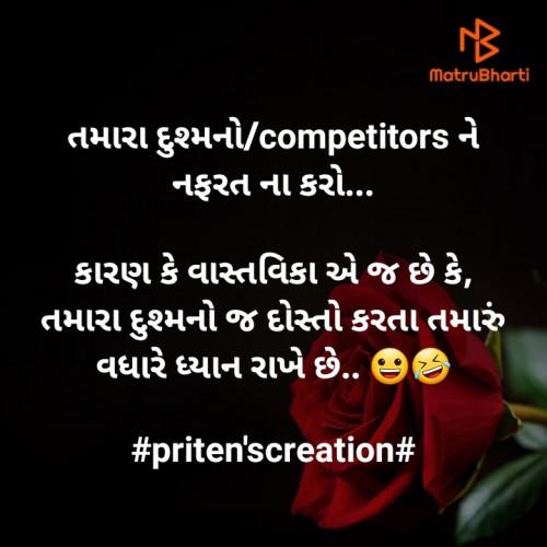 #pritenStatus in Hindi, Gujarati, Marathi | Matrubharti