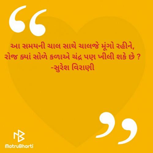 Rakesh Thakkar लिखित बाइट्स | मातृभारती