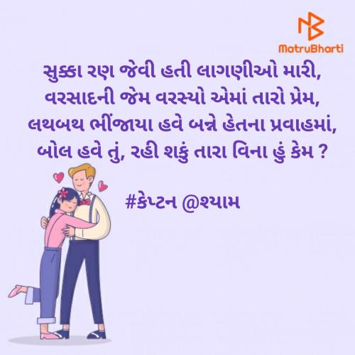 Nirav Patel SHYAM लिखित बाइट्स   मातृभारती