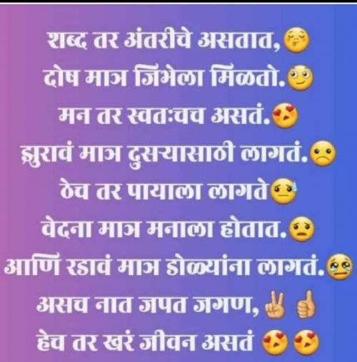 vinayak mandrawadker लिखित बाइट्स   मातृभारती