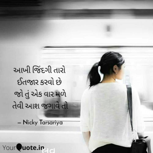 Quotes, Poems and Stories by Nicky Tarsariya | Matrubharti