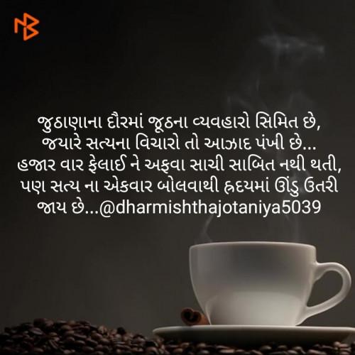 Post by Dharmishtha Jotaniya on 18-Feb-2020 03:55pm