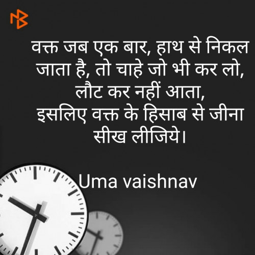 Quotes, Poems and Stories by Uma Vaishnav | Matrubharti