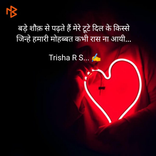 Quotes, Poems and Stories by Trisha R S | Matrubharti