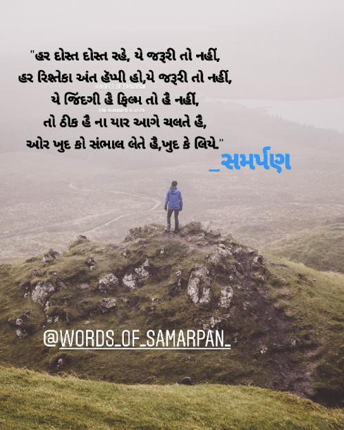 Post by Nikunj kukadiya samarpan on 19-Feb-2020 09:00pm