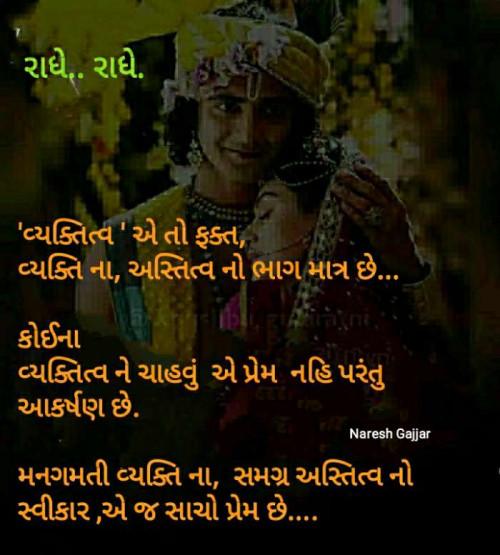 Quotes, Poems and Stories by Naresh Gajjar | Matrubharti