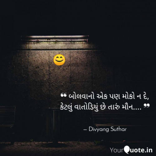 Quotes, Poems and Stories by Divu | Matrubharti