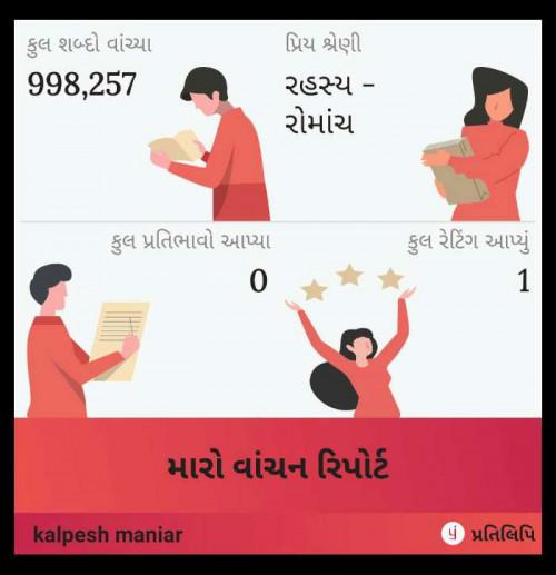 Gujarati Story Status and Whatsapp Status   Matrubharti