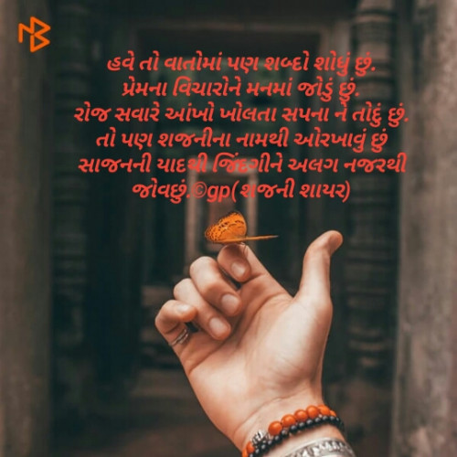 Quotes, Poems and Stories by ગાયત્રી પટેલ   Matrubharti