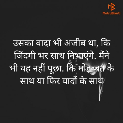 Quotes, Poems and Stories by jaydev singh | Matrubharti