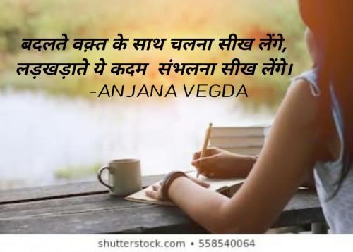 Quotes, Poems and Stories by anjana Vegda | Matrubharti