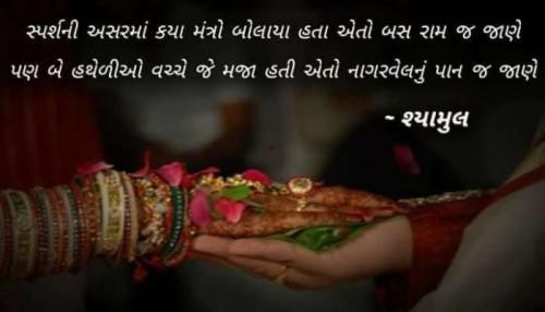 हिंदी रोमांस स्टेटस Posted on Matrubharti Community | Matrubharti