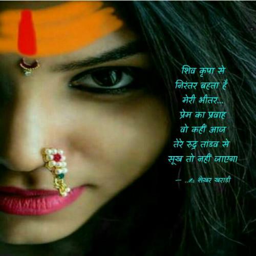 Quotes, Poems and Stories by shekhar kharadi Idariya | Matrubharti