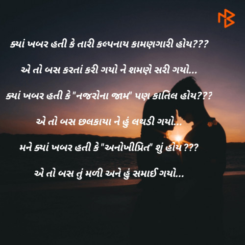 Quotes, Poems and Stories by Kamlesh | Matrubharti
