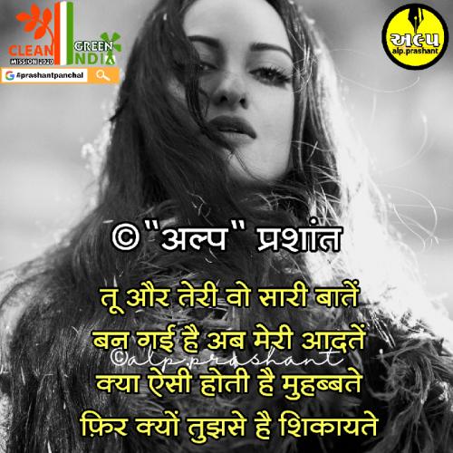 #shayariStatus in Hindi, Gujarati, Marathi   Matrubharti