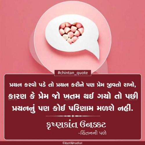 #kuStatus in Hindi, Gujarati, Marathi   Matrubharti
