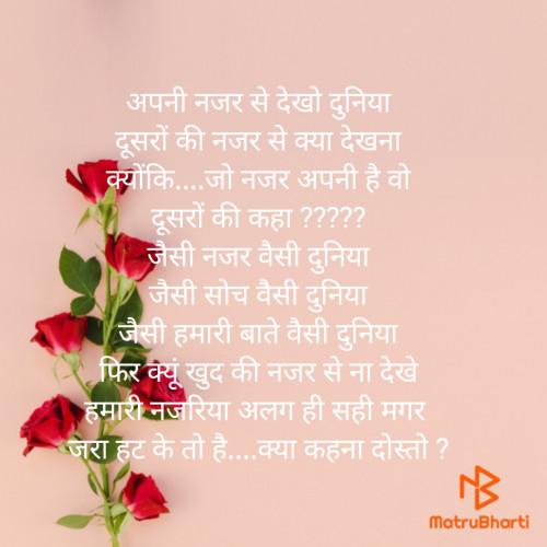 Quotes, Poems and Stories by Ripal Vyas | Matrubharti