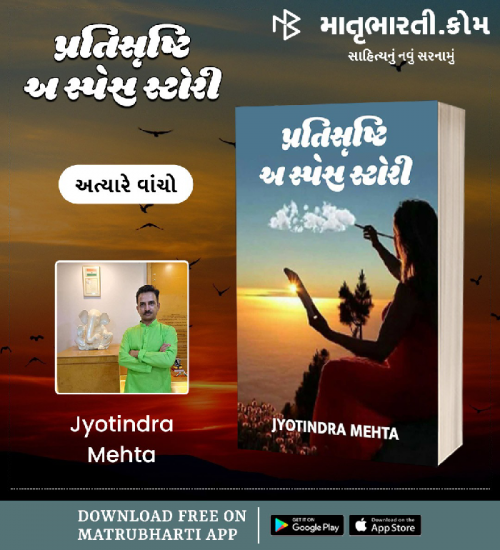 Quotes, Poems and Stories by Jyotindra Mehta | Matrubharti