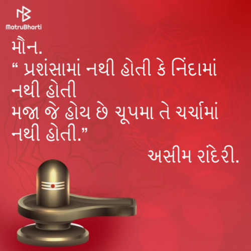Quotes, Poems and Stories by Umakant | Matrubharti