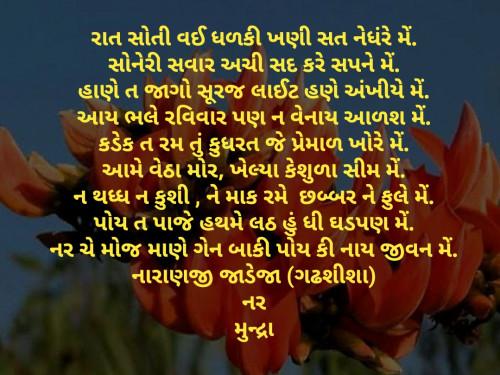 Naranji Jadeja ના બાઇટ્સ | માતૃભારતી