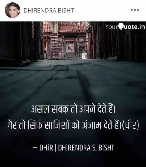 Quotes, Poems and Stories by DHIRENDRA BISHT DHiR | Matrubharti