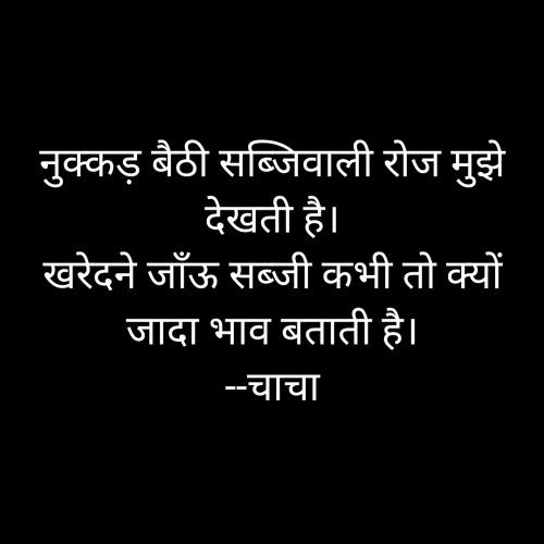 Hindi Funny Status and Whatsapp Status | Matrubharti