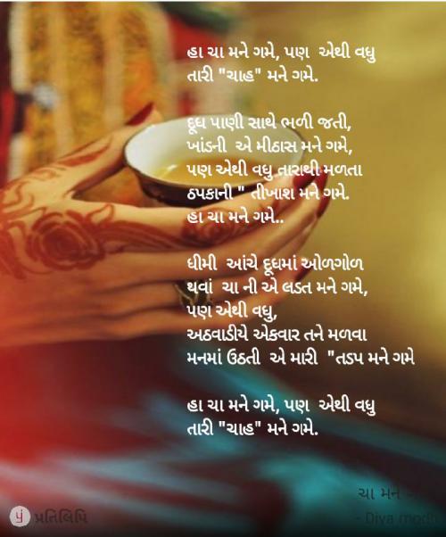Quotes, Poems and Stories by Diyamodh   Matrubharti