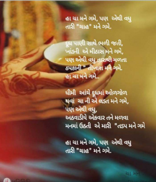 Quotes, Poems and Stories by Rahul Nine one Six | Matrubharti