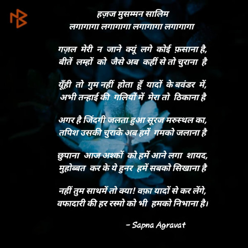 Quotes, Poems and Stories by Sapna Agravat   Matrubharti