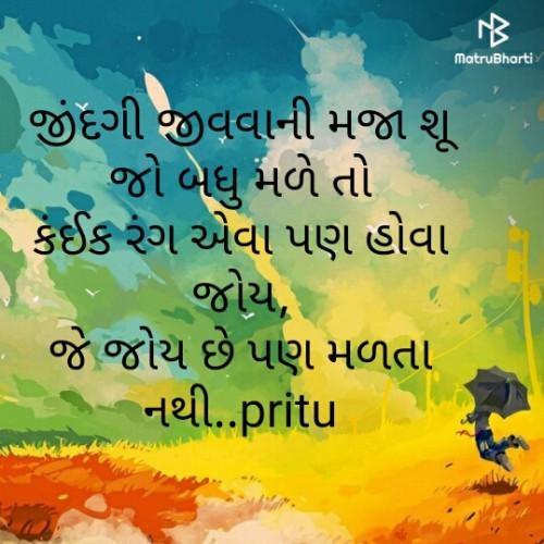 Quotes, Poems and Stories by Pritu Patel   Matrubharti