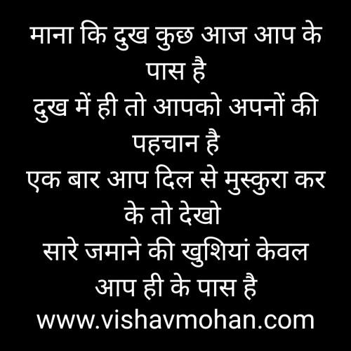 Quotes, Poems and Stories by vishavmohan gaur | Matrubharti