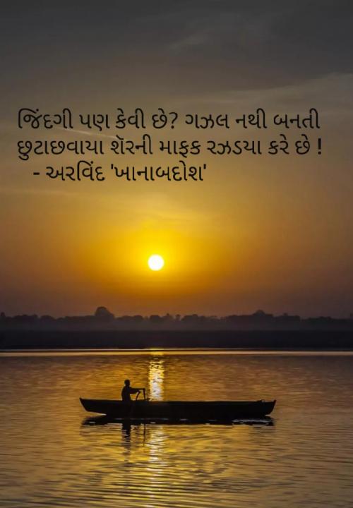 #LifeStatus in Hindi, Gujarati, Marathi | Matrubharti