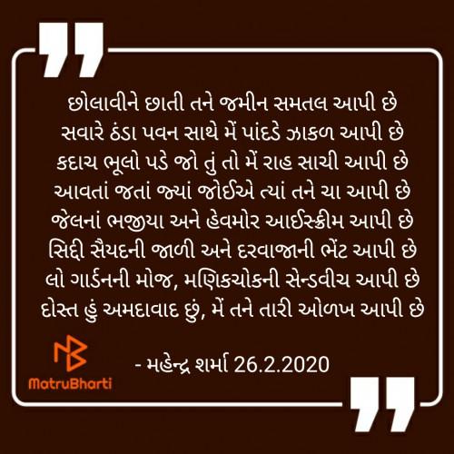 Post by Mahendra Sharma on 26-Feb-2020 09:35am