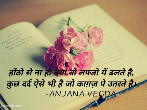 anjana Vegda मातृभारती पर एक पाठक के रूप में है   मातृभारती